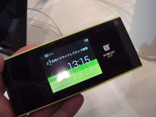 WiMAXのW05本体