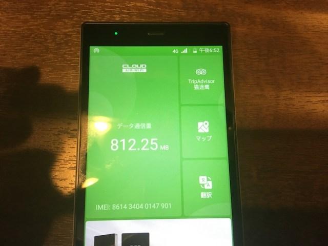 Mugen Wi-FiのG4のトップ画面