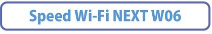 Speed Wi-Fi NEXT W06の記事一覧