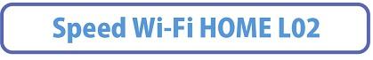 Speed Wi-Fi HOME L02の記事一覧