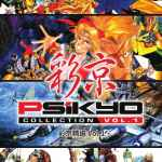 psikyo collection vol 1 multilanguage limitedgamenews.com nintendo switch cover