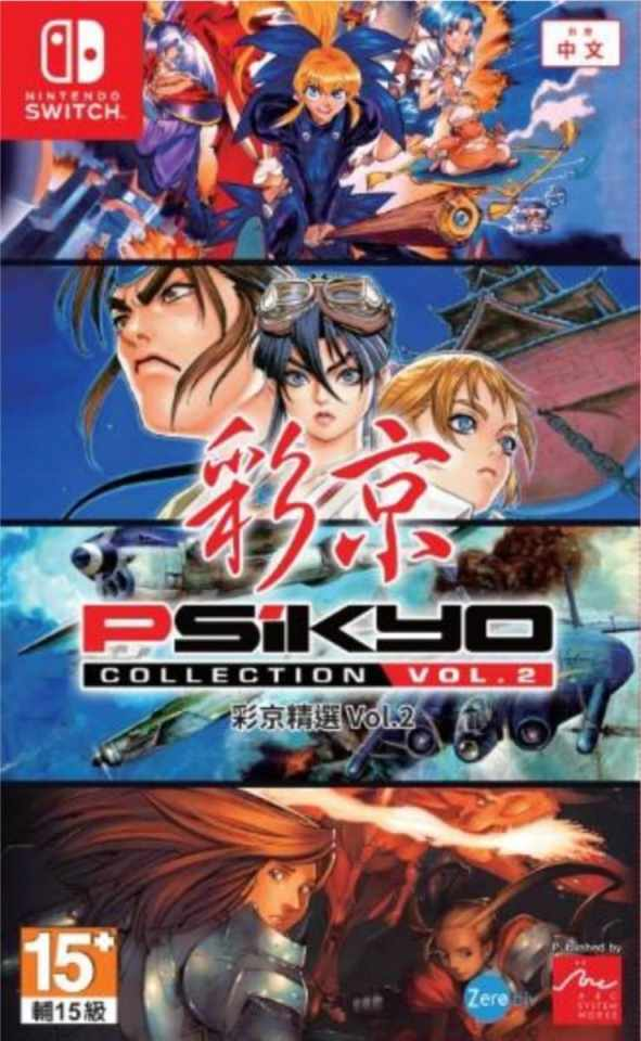 psikyo collection vol 2 multilanguage limitedgamenews.com nintendo switch cover