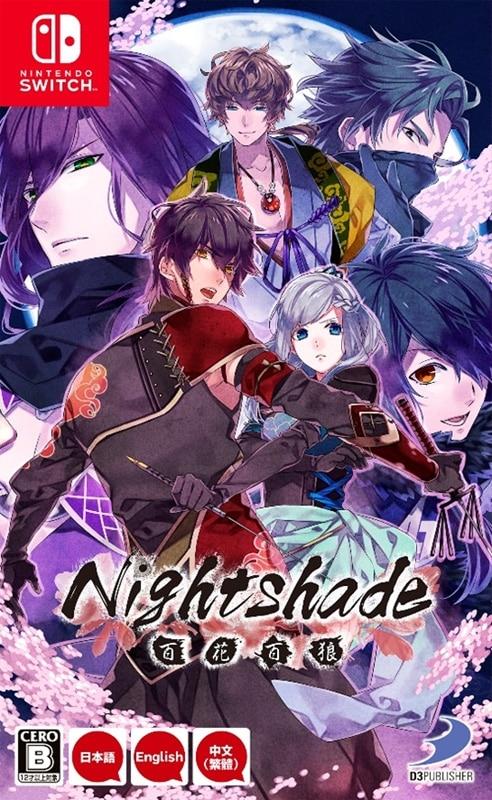 nightshade multi-language nintendo switch cover limitedgamenews.com