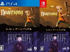 neversong pinstripe 2-in-1 asia multi-language release retail release ps4 nintendo switch cover limitedgamenews.com
