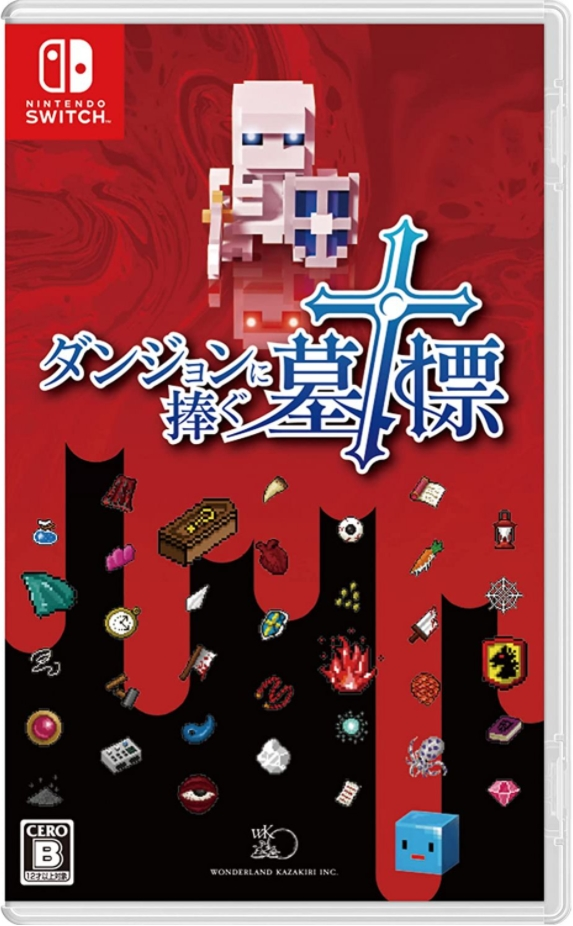dungeon and gravestone physical retail release asia english multi-language nintendo switch cover www.limitedgamenews.com