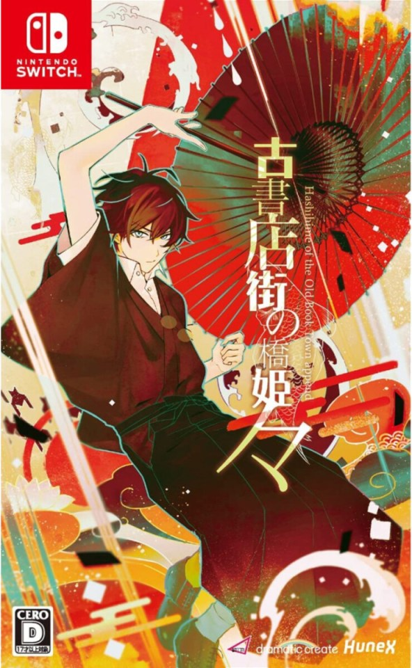 hashihime of the old book town physical retail release asia english multi-language visual novel nintendo switch cover www.limitedgamenews.com