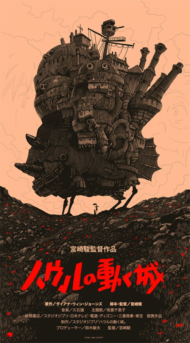 "「ハウルの動く城(バリアント)」HOWL'S MOVING CASTLE Variant  by Olly Moss Size: 20"" x 36"" Edition: 225 US$90"