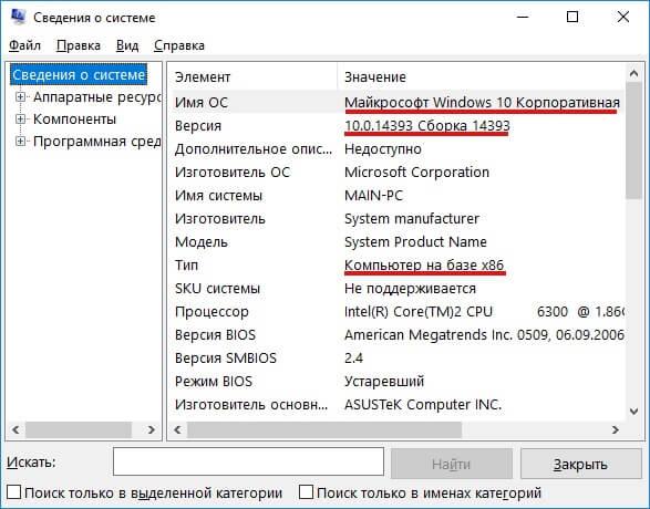 Windows нұсқасын компьютерде көру үшін жүйелік ақпарат