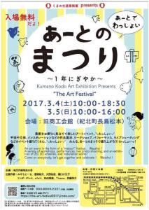 Kumano Kodo presents The Art Festival