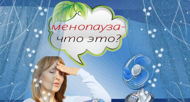 Менопауза у женщины — что это?