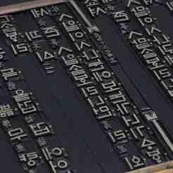 Hangeul printing