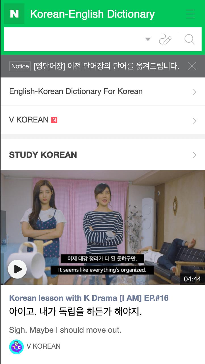Screenshot of the Korean dictionary app, Naver Dictionary