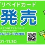LINEプリペイドカードを格安の1000円以下で購入できる場所どこ?