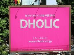 ディーホリック