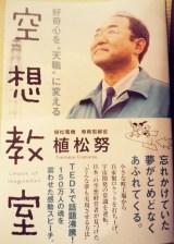 植松努さんの空想教室を読んで