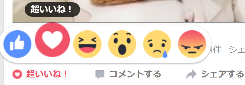 facebook超いいね
