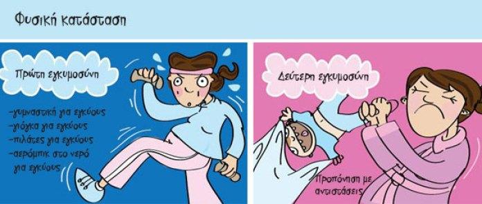 Πρώτη και δεύτερη εγκυμοσύνη2 - Αντιγραφή