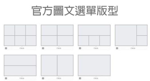 官方後台提供的 圖文選單 版型的點擊區塊固定, 不可更動