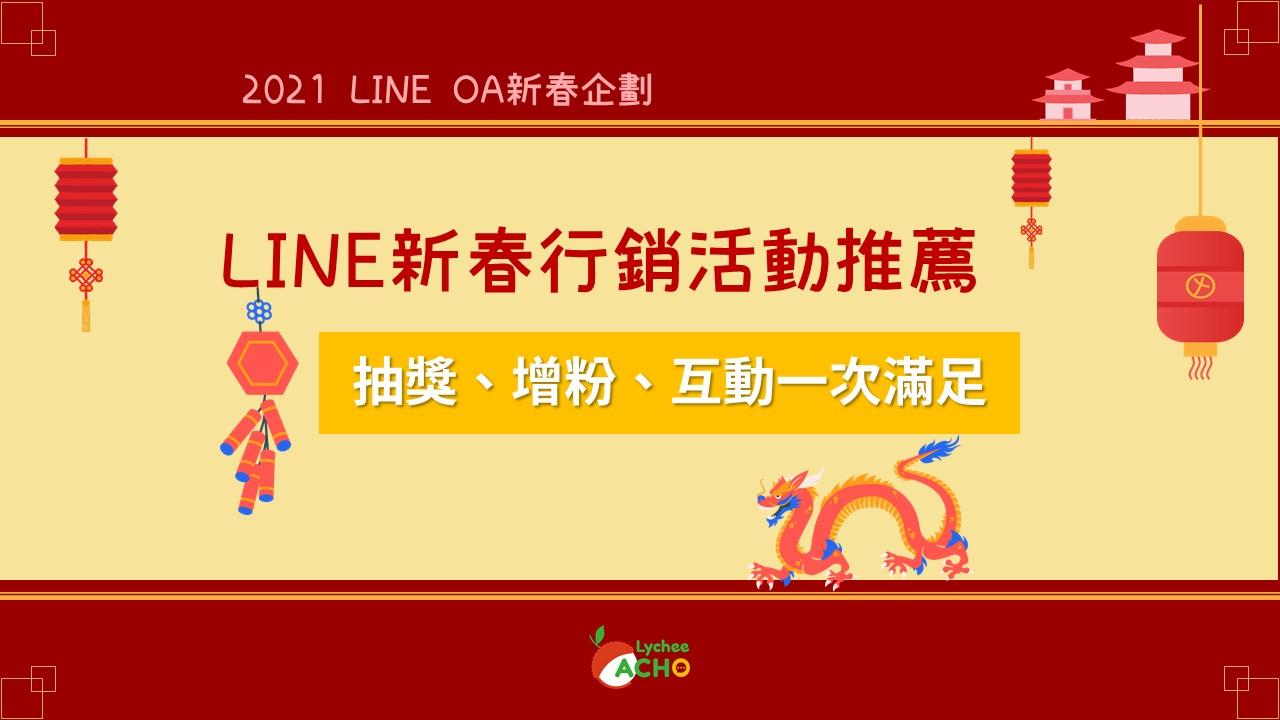 荔枝好推 LINE新年活動推薦 抽獎、增粉、互動一次滿足