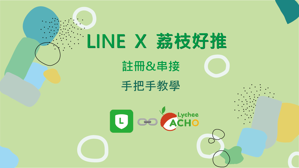 LINE x 荔枝好推 註冊&連結 手把手教學