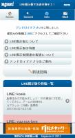 LINE掲示板 アプリ |LINE掲示板でID交換[友達探す]