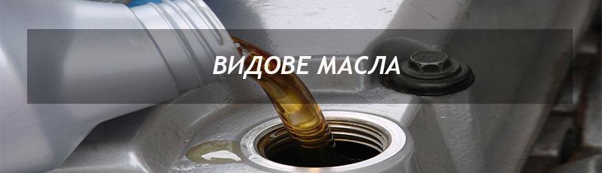 характеристика масла
