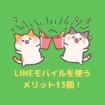 LINEモバイルのメリット