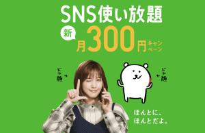 SNS使い放題 新・月300円キャンペーン|LINEモバイル