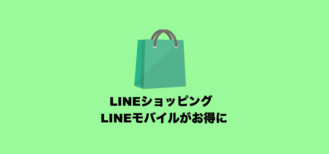 LINEショッピングのポイント還元でLINEモバイルの支払いがお得に!