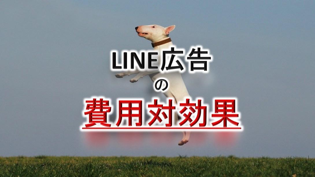 LINE広告の費用対効果