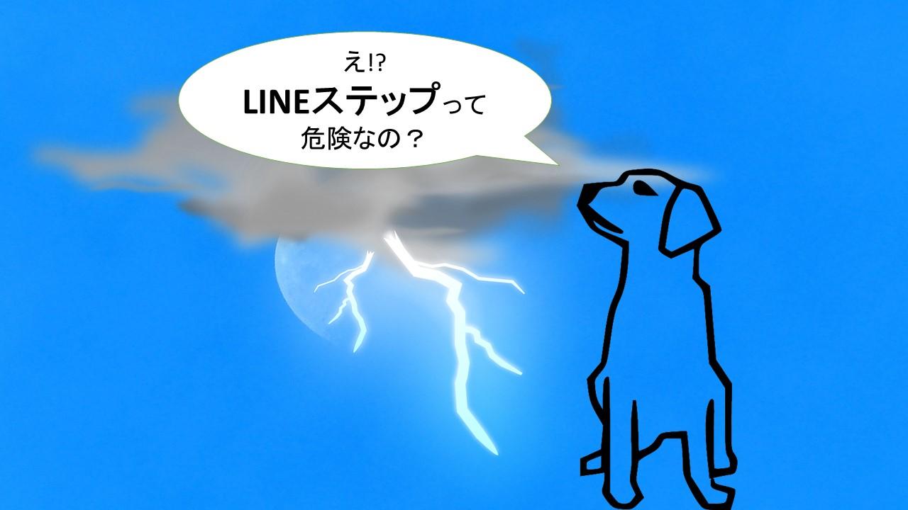 LINEステップ(LINEセールスマネージャー)