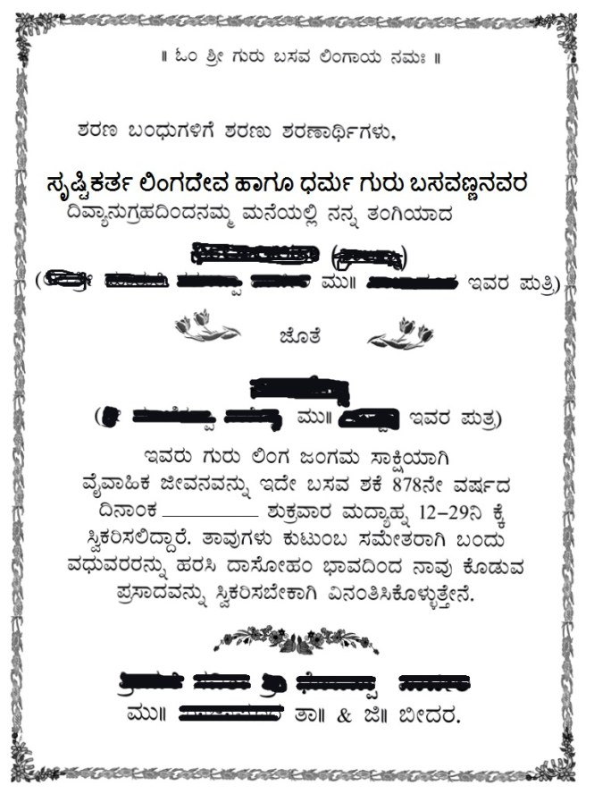 Gruhapravesam Cards In Kannada Best Custom Invitation Template - Birthday invitation wording in kannada