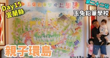 [景點]宜蘭親子觀光工廠 玉兔鉛筆學校 DIY製作鉛筆(台灣環島親子旅遊Day15第二十二站)