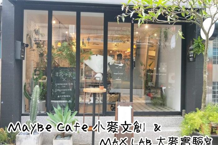 [食記] MayBe Cafe 小麥文創 MAX LAB 大麥實驗室 廣告攝影 花藝教室 文創網美咖啡廳