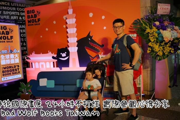 [展覽]大野狼國際書展 24小時不打烊 實際參觀心得分享-Big Bad Wolf Books Taiwan