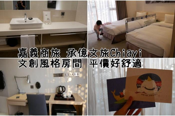 [住宿]嘉義商旅 承億文旅Chiayi 文創風格房間 平價好舒適