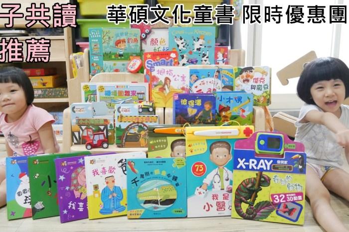 [育兒]親子共讀推薦 華碩文化童書 佩佩豬 立體書 有聲書 遊戲書 故事機 限時優惠團購