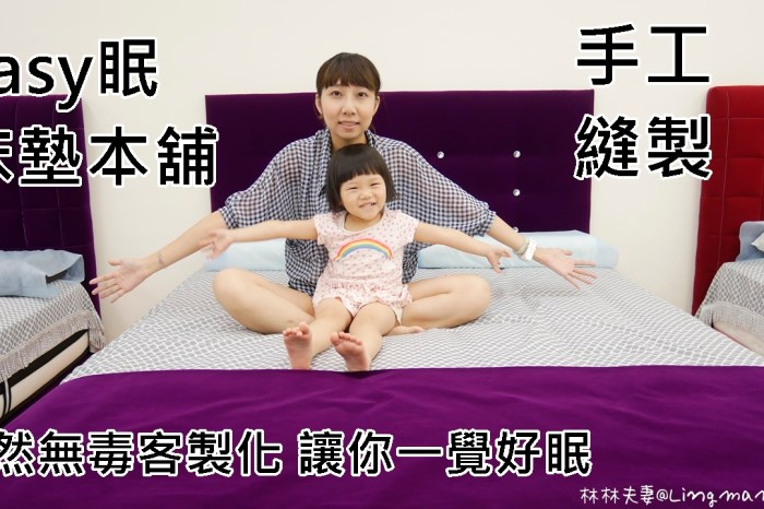 [生活]Easy眠-床墊本舖 手工縫製床墊 天然無毒客製化 挑對床墊讓你一覺好眠