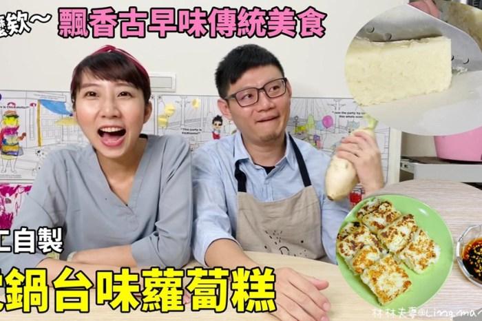 [食譜]超簡單台味蘿蔔糕!零失敗電鍋料理傳統美食~阿嬤的飄香古早味!!