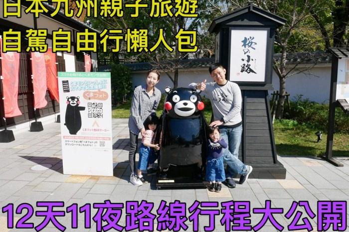 [旅遊] 九州日本旅遊 親子旅遊自駕自由行懶人包 12天11夜路線行程大公開