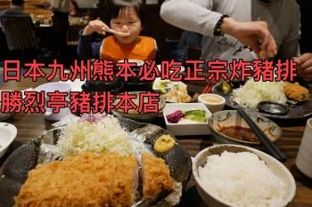 [食記]日本九州熊本必吃正宗炸豬排 勝烈亭豬排本店 鹿兒島六白黑豬豚