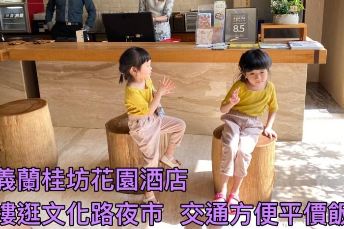 [住宿]嘉義蘭桂坊花園酒店 下樓逛文化路夜市 交通方便平價飯店