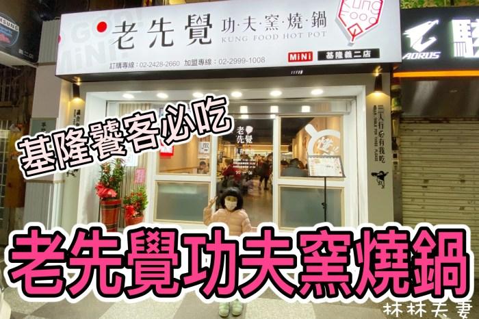 [美食] 基隆老先覺功夫窯燒鍋 百元小火鍋 麻辣鴨血手路菜套餐-基隆義二店