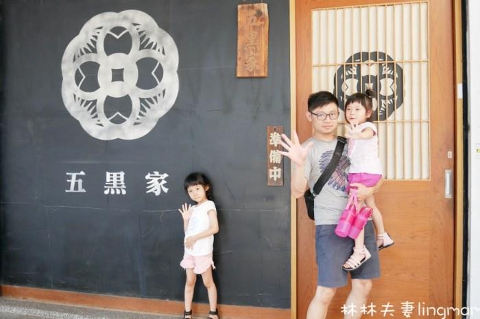 [美食]台南限量拉麵名店 五黑家日式拉麵 有緣才吃得到