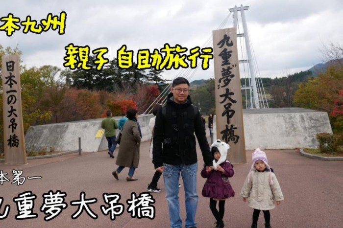 [景點] 九州自由行 日本第一高九重夢大吊橋 日本自駕親子旅遊Day9