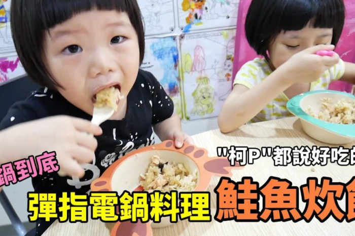 """[食譜]一鍋到底懶人料理-「鮭魚炊飯」~健康營養又美味!連""""柯P""""都說好吃啦!"""