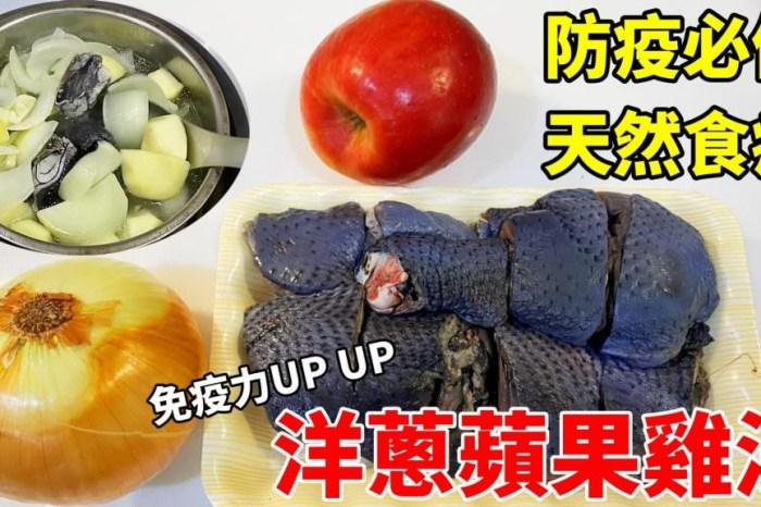 [食譜]防疫必備!止咳、提升免疫力天然食療~洋蔥蘋果水/洋蔥蘋果雞湯
