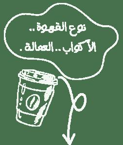 نوع القهوةم