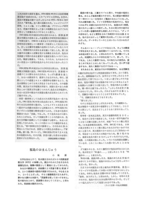 勇先生追悼01_01