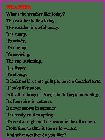 топики для начинающих - Weather